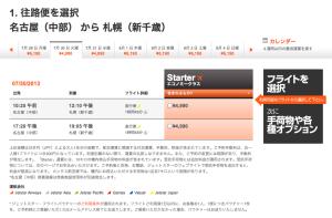スクリーンショット 2013-04-01 17.15.53
