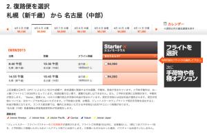 スクリーンショット 2013-04-01 17.16.04