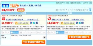スクリーンショット 2013-04-01 17.18.47
