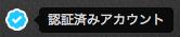 スクリーンショット 2013-05-25 13.49.28