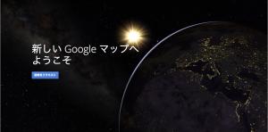 new_googlemap2