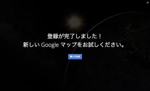 new_googlemap3