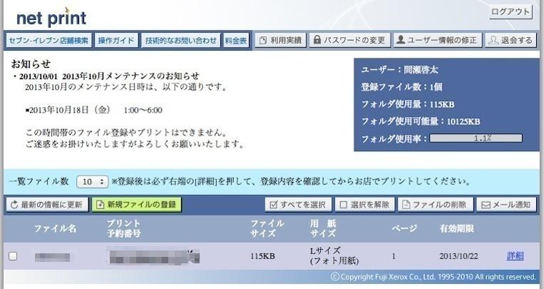 20131015_7_11_print02