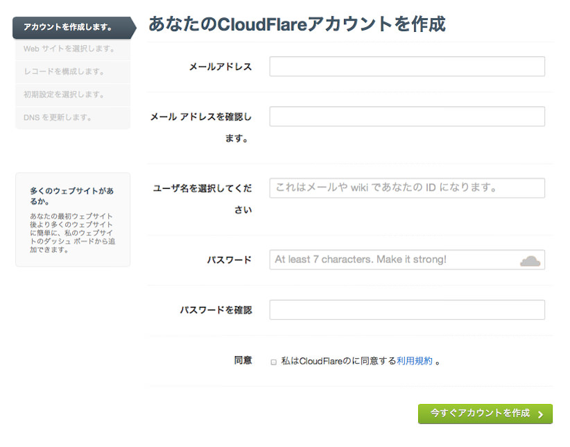20131017_cloudflare01