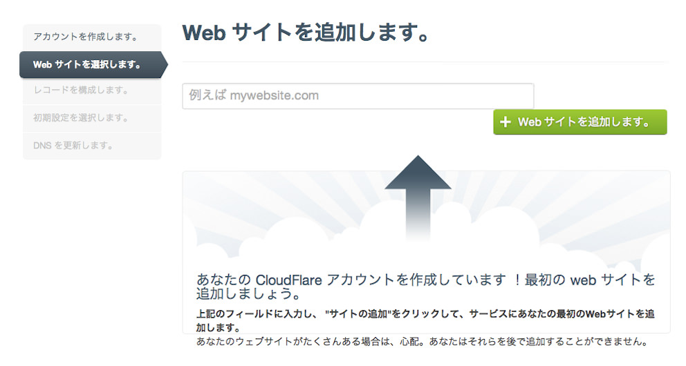 20131017_cloudflare02