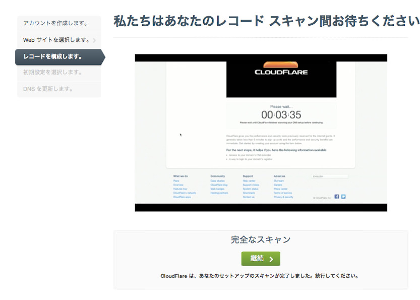 20131017_cloudflare04