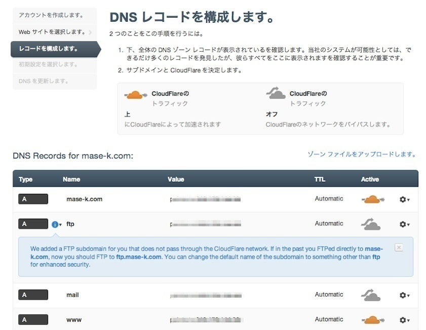 20131017_cloudflare05