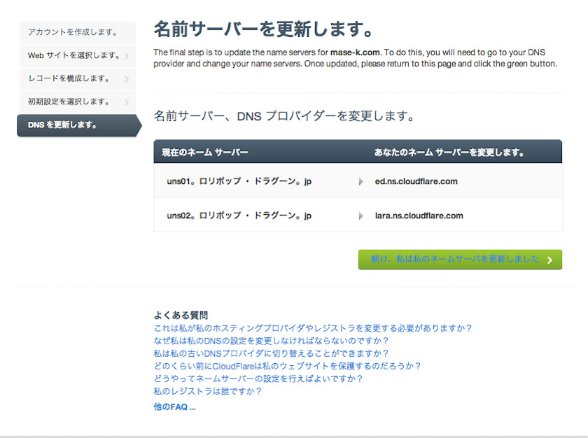 20131017_cloudflare07