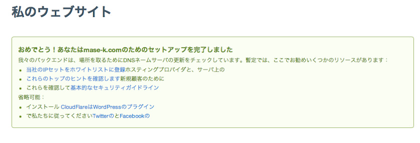 20131017_cloudflare08