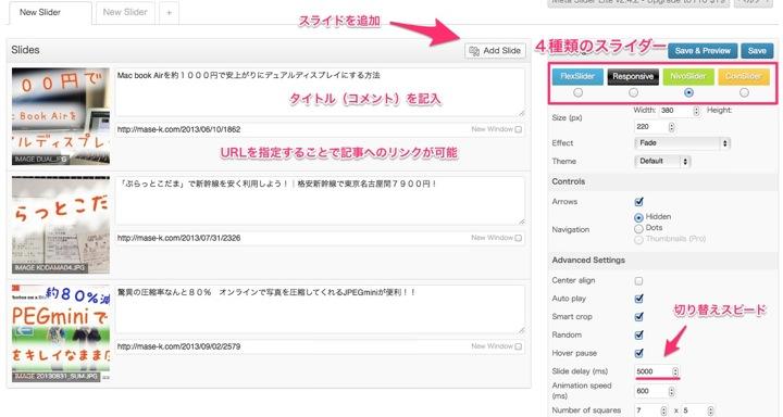 20131029_metaslider01