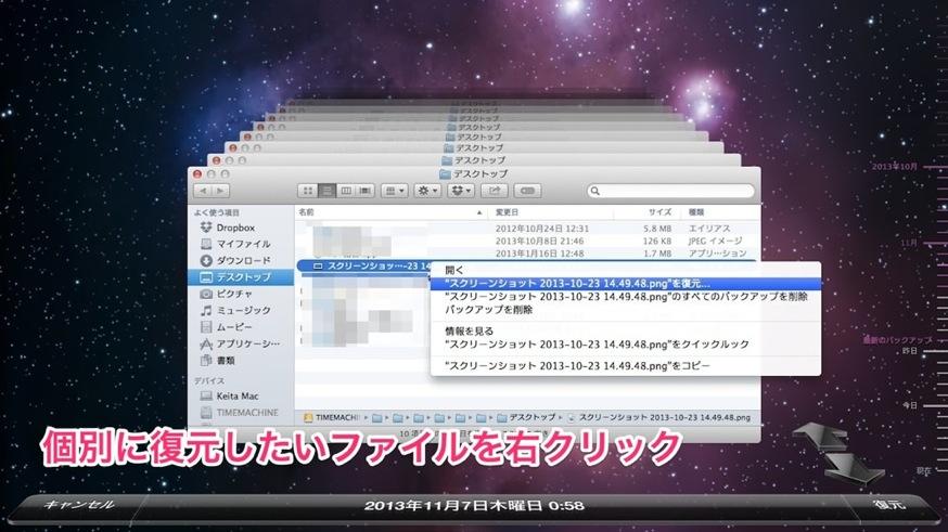 20131113_timemachine01