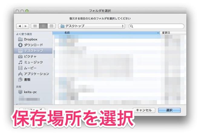 20131113_timemachine02