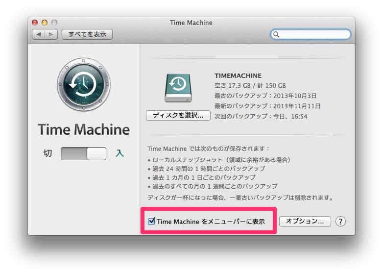 20131113_timemachine04