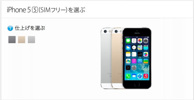 20131122_simfreeiphone