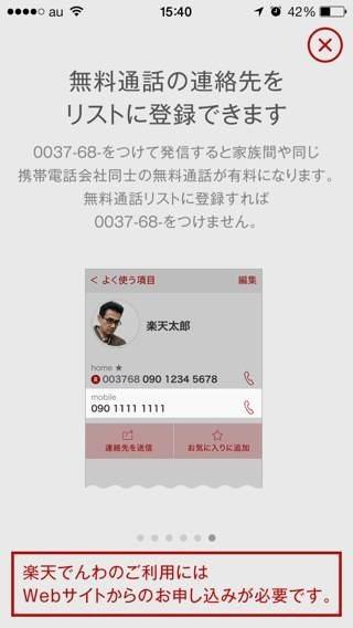 20131205_rakuten_denwa11