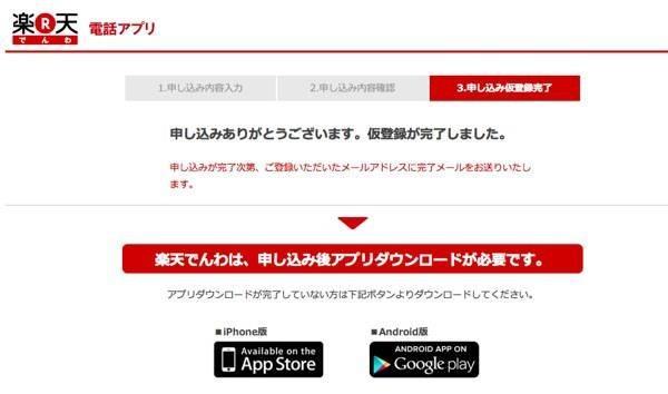 20131205_rakuten_denwa4
