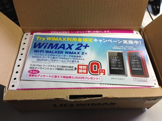 20131213_try_wimax3