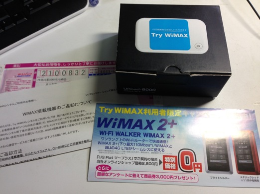 20131213_try_wimax4