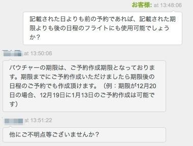 20131221_jetstar_chat03