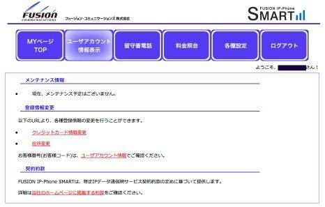 20131225_fusion_ip_phone_smart01