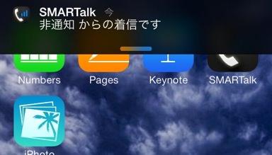 20131225_fusion_ip_phone_smart06