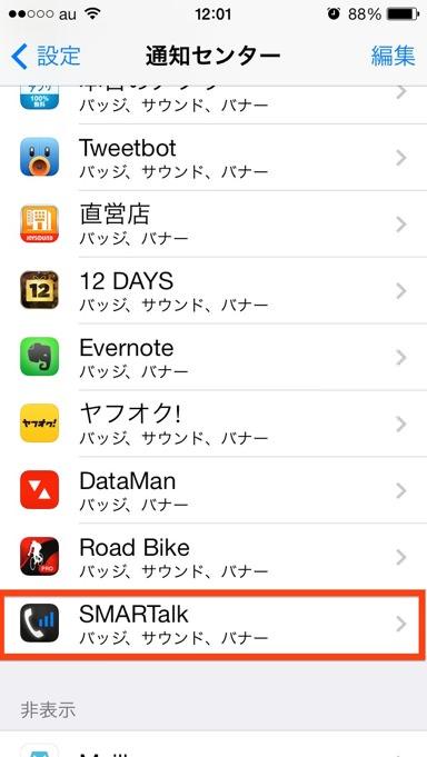 20131225_fusion_ip_phone_smart09