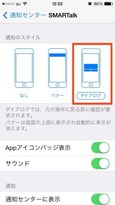 20131225_fusion_ip_phone_smart10