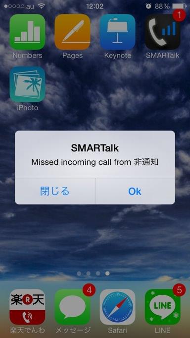 20131225_fusion_ip_phone_smart12