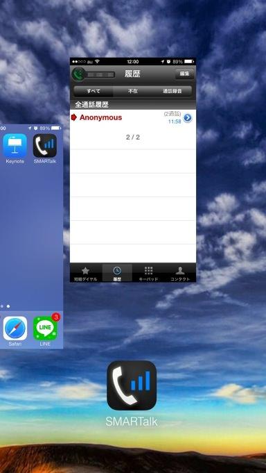 20131225_fusion_ip_phone_smart13