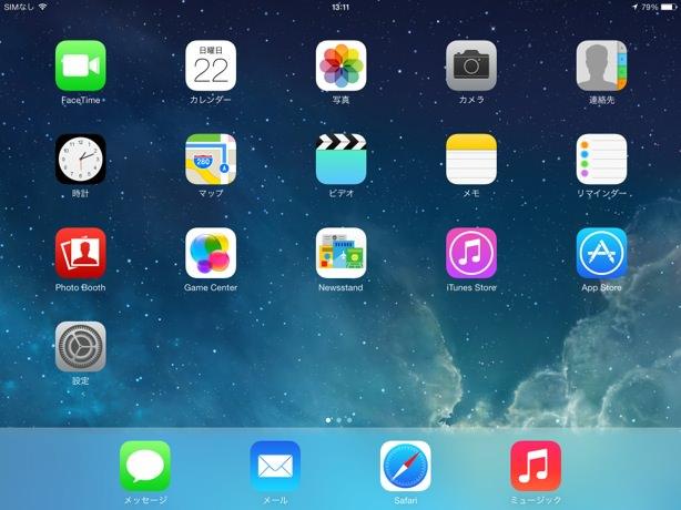 20131226_iPad_mini_Retina_sim_free14