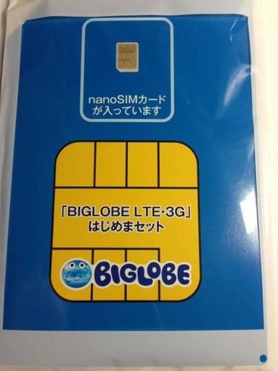 20131230 Biglobe_sim1