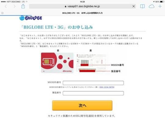 20131230 Biglobe_sim15