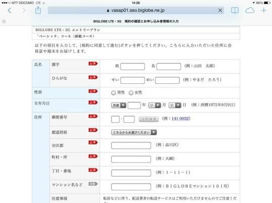 20131230 Biglobe_sim18