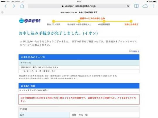 20131230 Biglobe_sim21