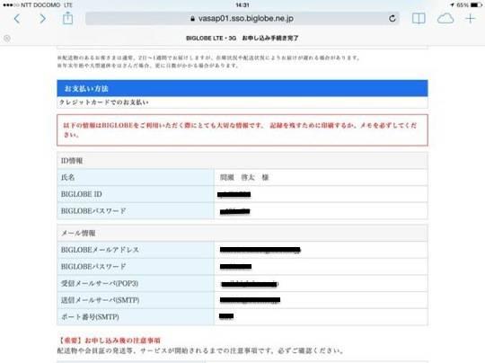 20131230 Biglobe_sim22