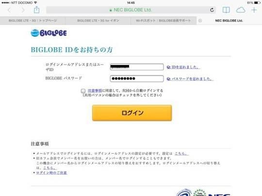 20131230 Biglobe_sim27