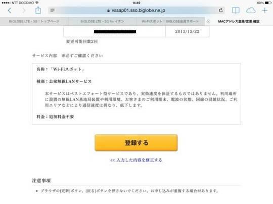 20131230 Biglobe_sim32