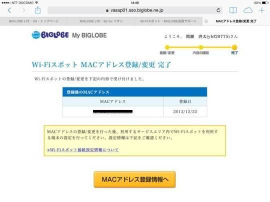 20131230 Biglobe_sim33