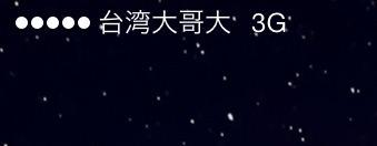 20140214 taiwan_ipad03