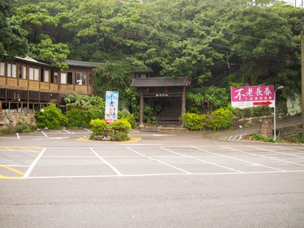 20140226_taiwan_hot_spring02