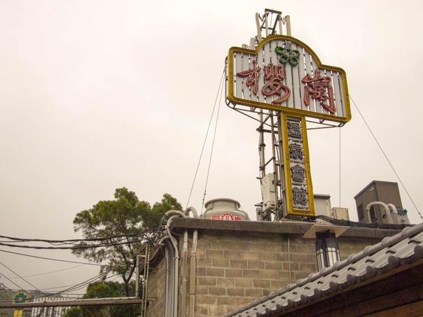 20140226_taiwan_hot_spring04