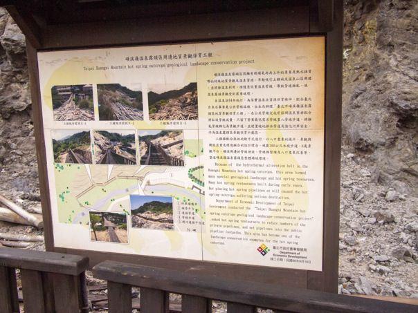 20140226_taiwan_hot_spring06