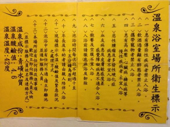 20140226_taiwan_hot_spring10