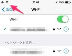 20140310_iphone_wifi3