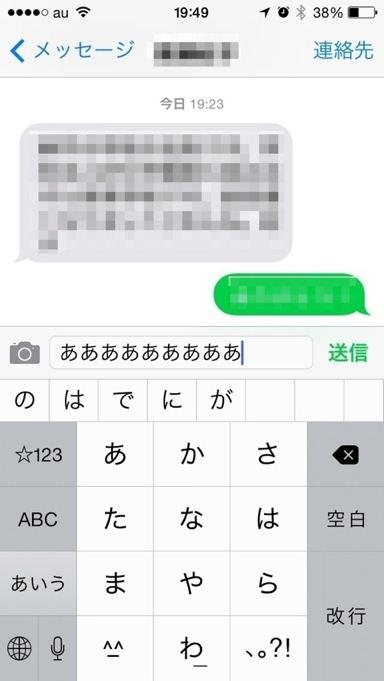 20140406-sms2