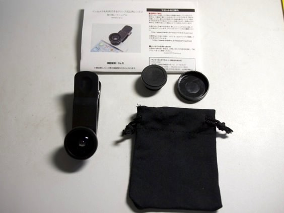 20140424-iphone-Lens2