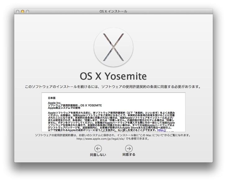 20141019 OSX Yosemite04